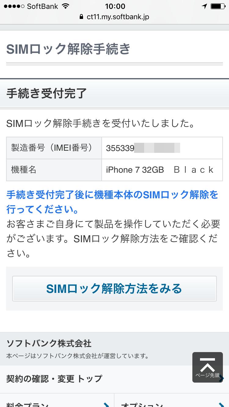 解除 sim マイ ソフトバンク ロック